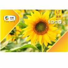 1000元充值卡