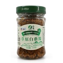 山萃草原白磨酱210g(原味)