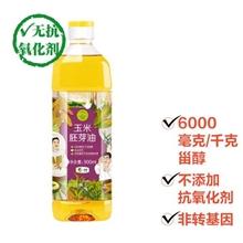 初萃玉米胚芽油900ml