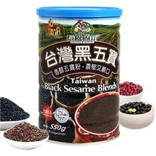 台湾有机厨房黑五宝550g