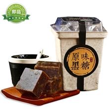 台湾即品原味黑糖块280g