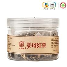 中茶姜母红茶21g