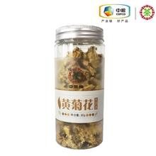 中茶黄菊花30g
