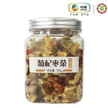 中茶菊杞枣茶120g