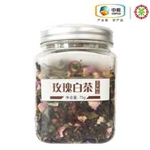 中茶玫瑰白茶75g