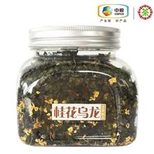 中茶桂花乌龙100g
