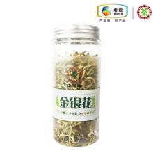 中茶金银花30g
