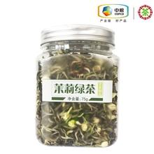 中茶茉莉绿茶75g