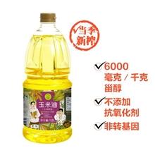 初萃玉米胚芽油1.8L