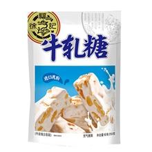 徐福记牛轧糖250g