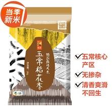 悠采特别栽培五常稻花香2kg