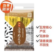 悠采特别栽培五常稻花香5kg