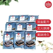 时怡海苔 淡盐配方 42.3g (4.7g x 9袋)